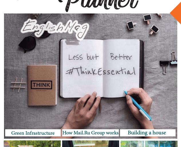 Monthly Planner 2021 / Еженедельник